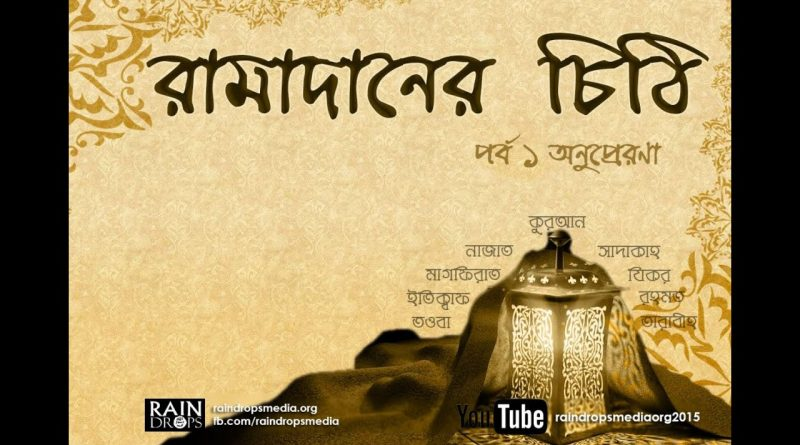 letter of ramadan