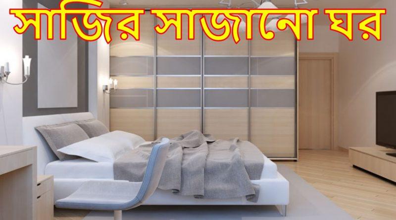 সাজির সাজানো ঘর