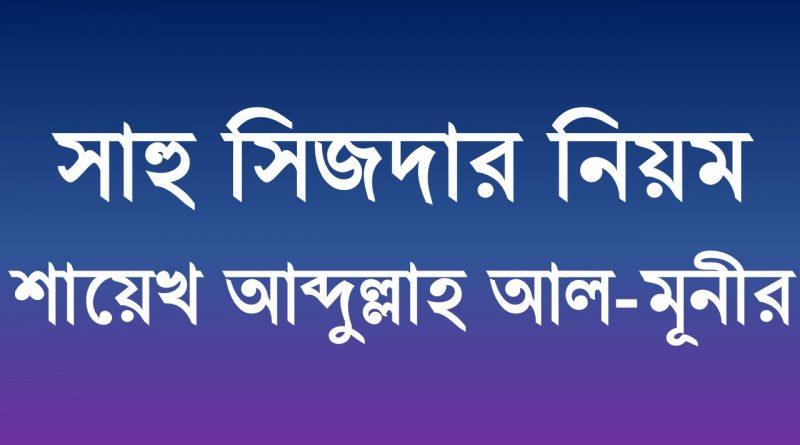 সাহু সিজদার নিয়ম