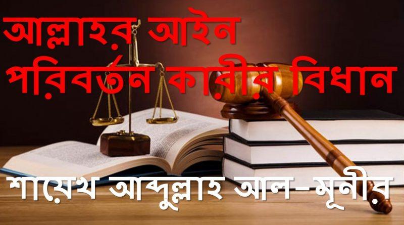 আল্লাহর আইন পরিবর্তন কারীর বিধান