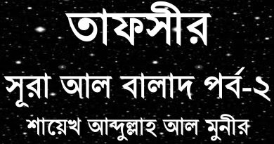 Sura Balad Part 2