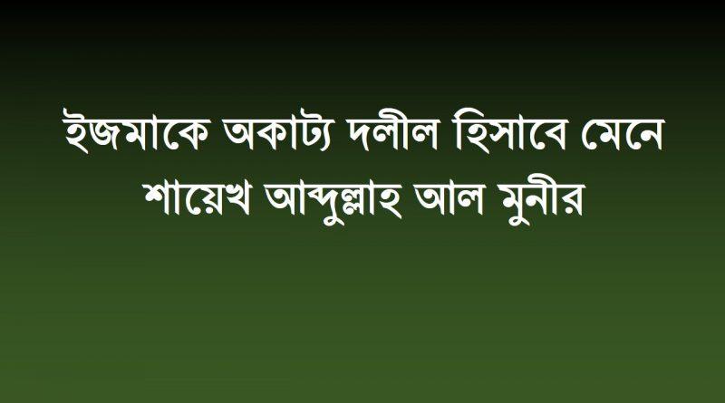 ইজমা অকাট্য দলিল