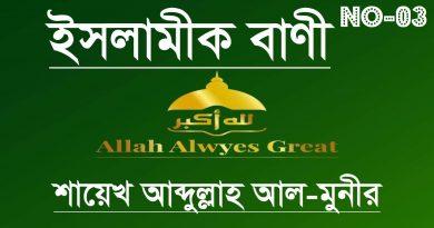 ইসলামিক বাণী